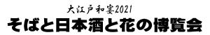 大江戸和宴2021